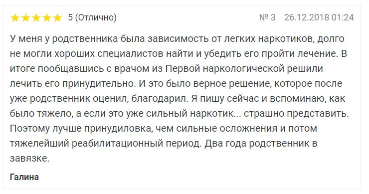 """отзывы о клинике """"ПНК"""" в Барвихе"""
