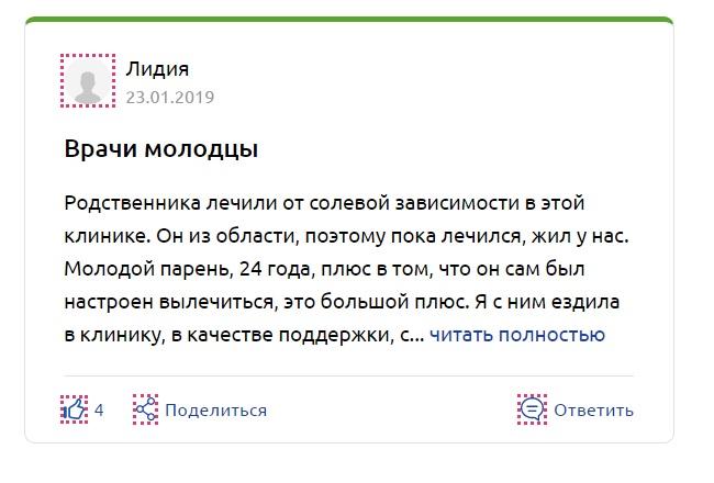 """""""Первая Наркологическая Клиника"""" Барвиха отзывы"""